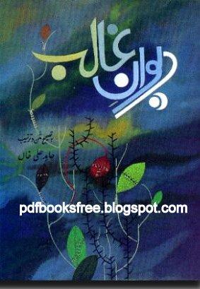 Deewan mirza ghalib in urdu pdf free urdu books for Diwan e ghalib shayari